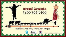 maldhari-helpline-image